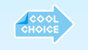 アイテクサス株式会社が環境省が推進する「COOL CHOICE」へ賛同登録いたしました